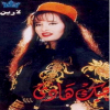 Hobak Hady - 1993 - Latifa