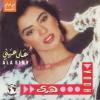 Ala Einy - 1996 - Hoda Ammar