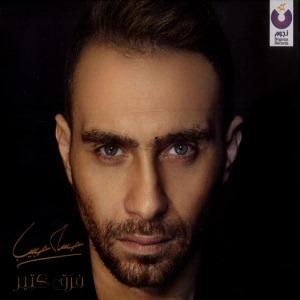 Te3eshy Ma3aya - تعيشى معايا