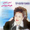 Top Songs - 0 - Hiyam Younes
