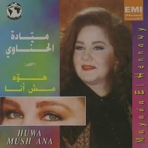 Howa Mosh Ana