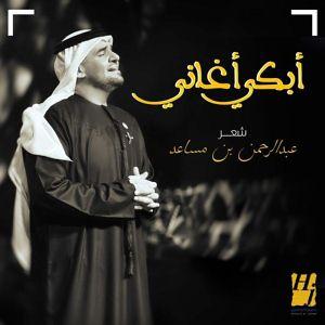 Abki Aghani - ابكي اغاني