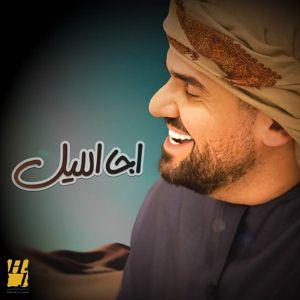 Aja Al Lel - اجا الليل