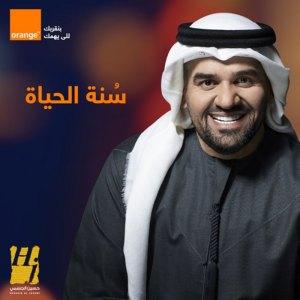 Sunnet El Hayah (Orange Ramadan 2020)