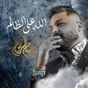 Allah Ala Al Zalem - الله على الظالم