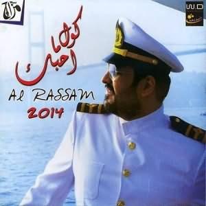 Kol Ma Ahebak - البوم كل ما احبك