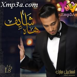 Hah Shayef [EP] - هاه شايف