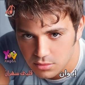 Albo Ala Albi - قلبه على قلبى