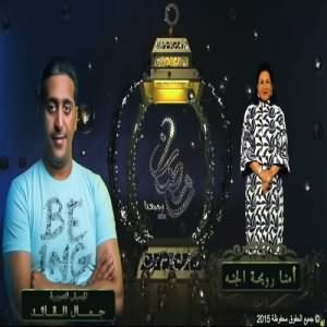 Amna Rowayhat Al Gannah (OST)