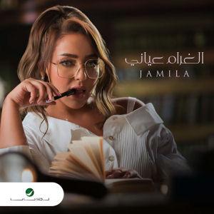El Gharam Aayany - الغرام عياني