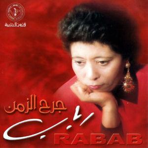 Jarh Al Zamen - جرح الزمن