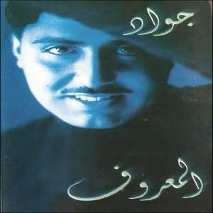 Al Maarouf