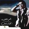 Be 2amr El Hob - 2009 - Jawad Al Ali