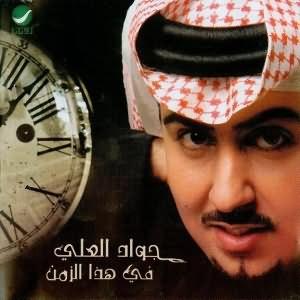 Fee Hatha El Zaman