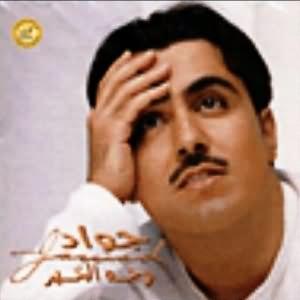 Wajh Al Khair