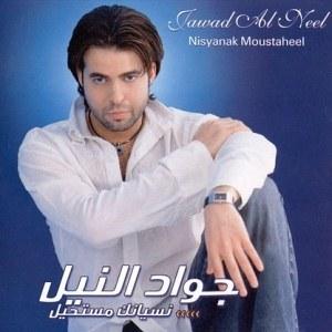 Hobbi El Waheed - حبى الوحيد