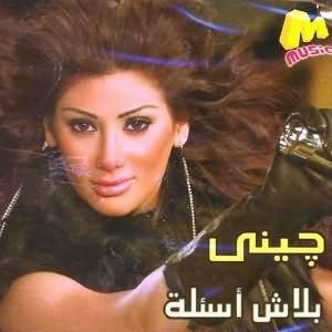 Balash Aseela - البوم بلاش اسئله