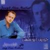 Sings Elias Rahbani - 1985 - Joseph Abo Melheb