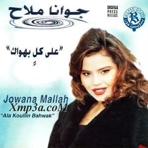 Ala Koullin Bahwak - على كل بهواك