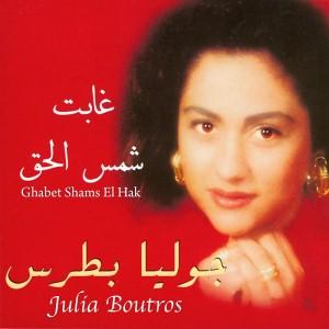 Ghabet Shams El Hak - غابت شمس الحق