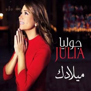 JULIA TÉLÉCHARGER BOUTROS ALBUM