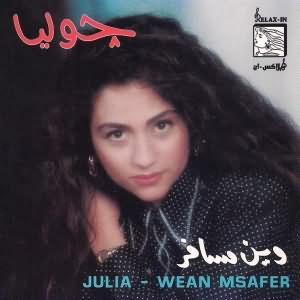 Wean Msafer - وين مسافر