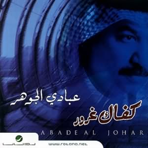 Kafak Ghoror - كفاك غرور