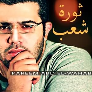 Thawret Sha3b