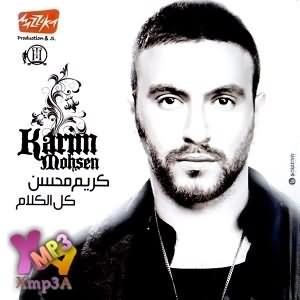 Kol El Kalam - البوم كل الكلام