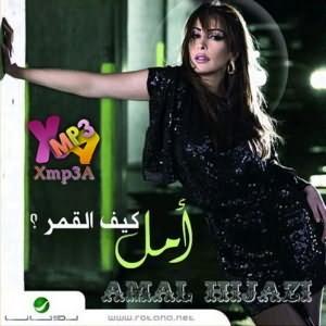 Keef El Amar - البوم كيف القمر