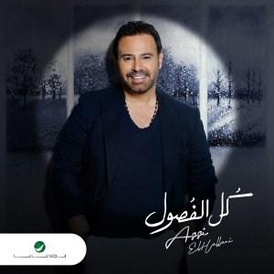 Kel Al Fousoul