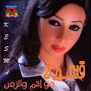 Howa Entom We El Zaman