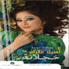 Khajlanah - 2007 - Aseel Omran