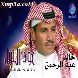 Awd Al Lail