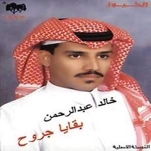 - Khaled_Abd_El-Rahman-Bagaya_Jorouh.1993300