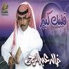 Galbak Kabeer - 0 - Khaled Abd El Rahman