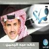 Gamarai - 0 - Khaled Abd El Rahman