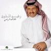 Rafe3 El Zoo2 - 2011 - Khaled Abd El Rahman