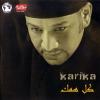 Kol Hamak - 2007 - Essam Karika
