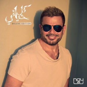 Kol Hayaty (Deluxe Edition) - كل حياتي