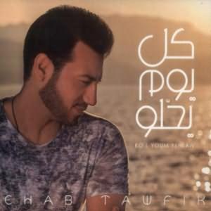 Kol Youm Yehlaw - كل يوم يحلو