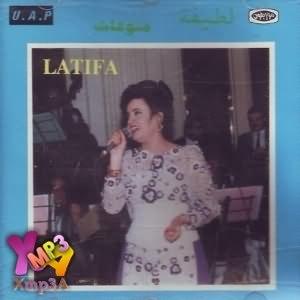 Best Of Latifa - منوعات اجمل اغانى لطيفه