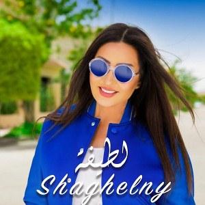 Shaghelny - شاغلني