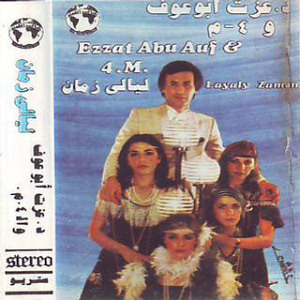 Layali Zaman - ليالي زمان