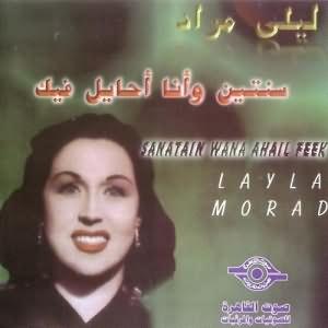 Sanatain Wana Ahayel Feek - سنتين وانا احايل فيك