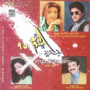Lebanese Various Artists Vol. 3 - منوعات لبنانية الجزء الثالث