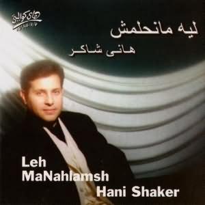Leh Manhlamshy - ليه مانحلمشى