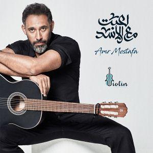 Asseeb Matsabsh - اسيب ماتسيبش