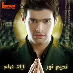 Leilet Gharam - ليلة غرام