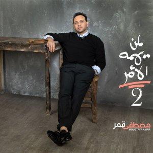 Leman Yahemo El Amr 2